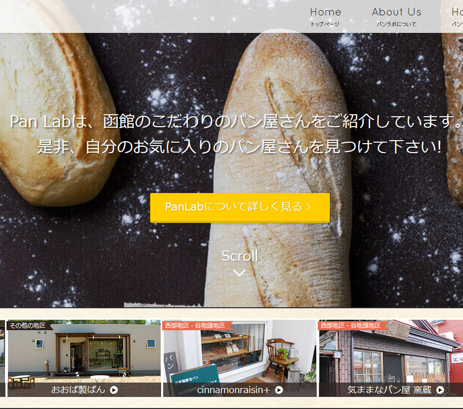 Pan Lab Hakodate WebSite