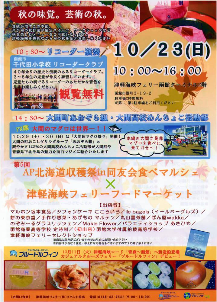 津軽海峡フェリー フードマーケット2016