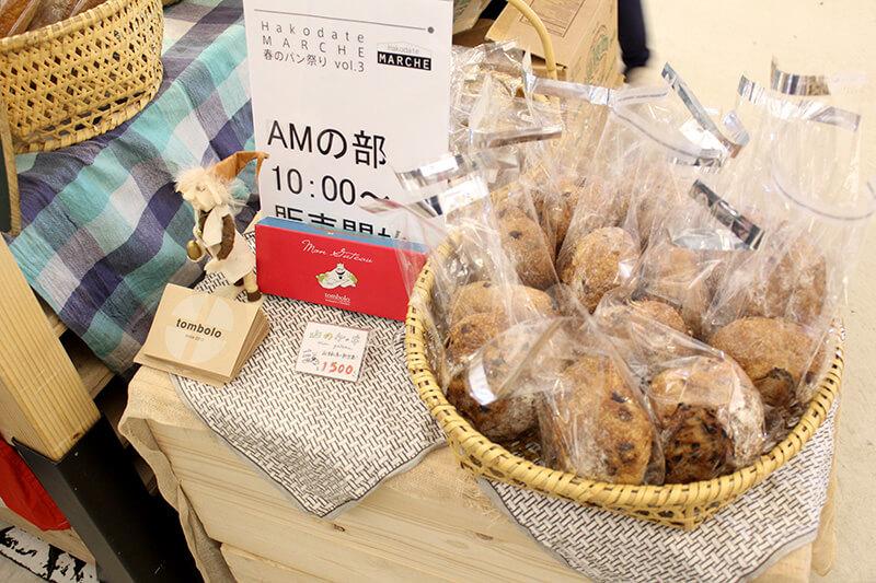 """【4/22・23開催】Hakodate MARCHE Vol.29""""<br>はこだて春のパン祭り vol.4"""""""