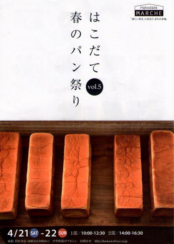 函館蔦屋書店はこだて春のパン祭りVol.5